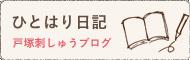 ひとはり日記|戸塚刺しゅう協会のブログ