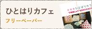 ひとはりカフェ|戸塚刺しゅうフリーペーパー
