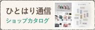 ひとはり通信|戸塚刺しゅうメイクショップのカタログ