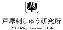 戸塚刺しゅう研究所