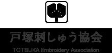 戸塚刺しゅう協会