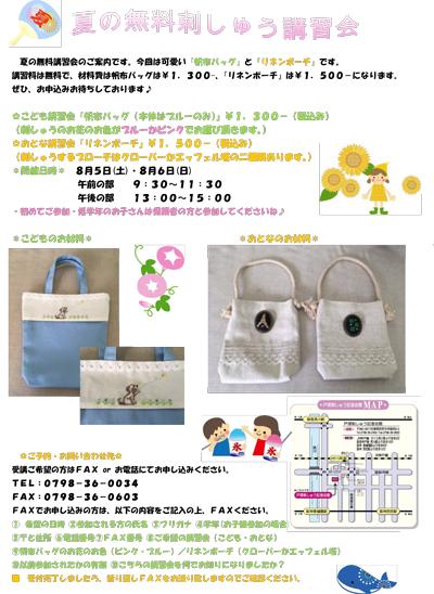 2017kaikan-chirashi-2.jpg
