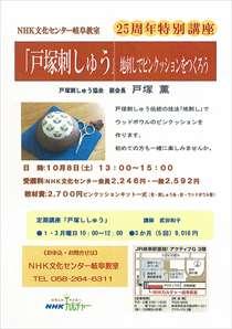 NHK-gifu-210.jpg