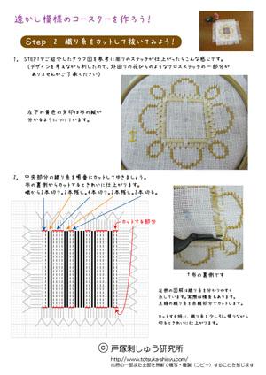 Step2-1-300.jpg