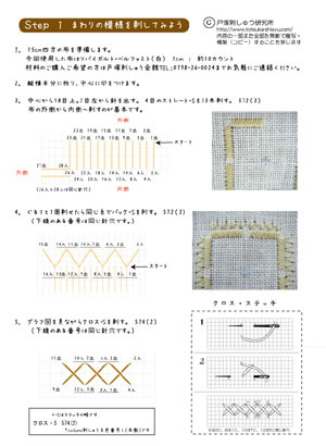 Step%A3%B1-2new-300.jpg