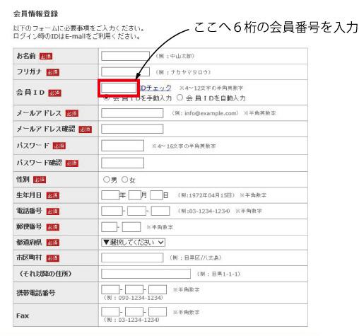 id_nyuryoku.jpg