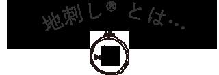 地刺しとは・・・|「地刺し」は戸塚刺しゅうの代表的は手法のひとつです。「地刺し」は戸塚刺しゅう研究所の登録商標です。