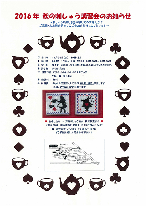 yokohama_2016_2.jpg