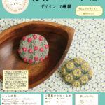 地刺し 花咲くブローチ vol.4 【キット商品】発売開始♬