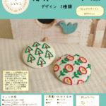地刺し 花咲くブローチ vol.5 【キット商品】発売開始♬
