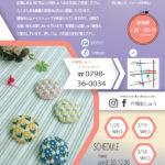 針と糸の広場 スケジュール決定!2020年1月~6月