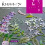 手づくり手帖 vol.18初秋号発売です♪
