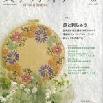 ステッチイデーvol.28 掲載作品紹介♪