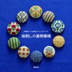 2月開催「地刺し®」体験講習会のご案内(九州)