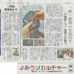 読売新聞にも掲載されました(^▽^)/