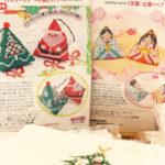 クリスマスに向けての手作り(^▽^)/ ①