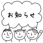 資格取得クラス 2019年10月期 受講者募集開始 (^▽^)/