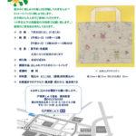 【横浜教室】2019月年 夏休み刺しゅう教室のご案内