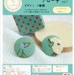 動物モチーフ ブローチvol.1 【キット商品】発売開始!