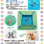 【東京教室】2019夏★刺しゅう体験講習