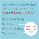 刺しゅうテクニカルセミナー2019 申込 追加受付しています(^^)/